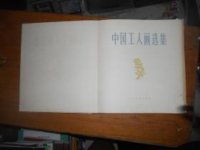 中国工人画选集-仅印1500册
