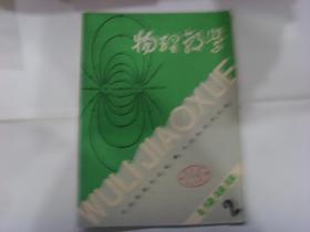 物理教学    1988    2