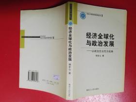 经济全球化与政治发展:以政治合法性为视角