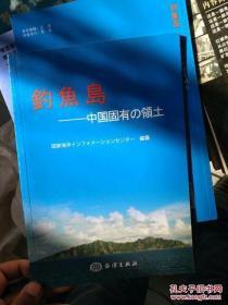 钓鱼岛――中国固有の领土