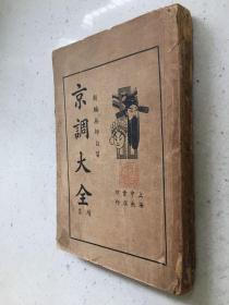 《京调大全》续集(民国版1936年版印)
