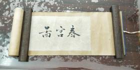 精美仿古书卷画,教育教材、引导患者,春工图,风月台,画卷版,长1.2米