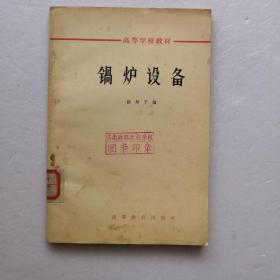 锅炉设备(高等学校教材)(1965年7月1版1印)