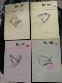 数学(I IIA  IIB  III )  四本合售  小平邦彦  原版 正版书籍