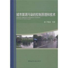 城市面源污染的控制原理和技术