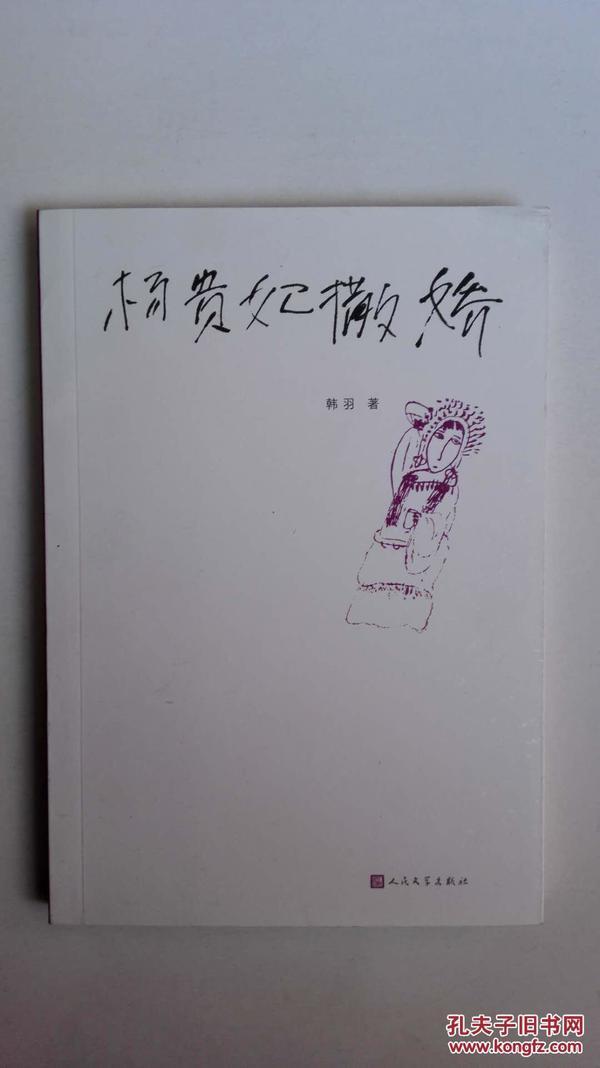 著名艺术家系列之《杨贵妃撒娇》( 韩羽签名本)