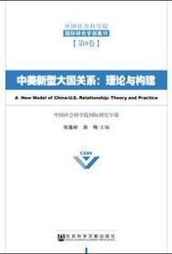 中美新型大国关系理论与构建