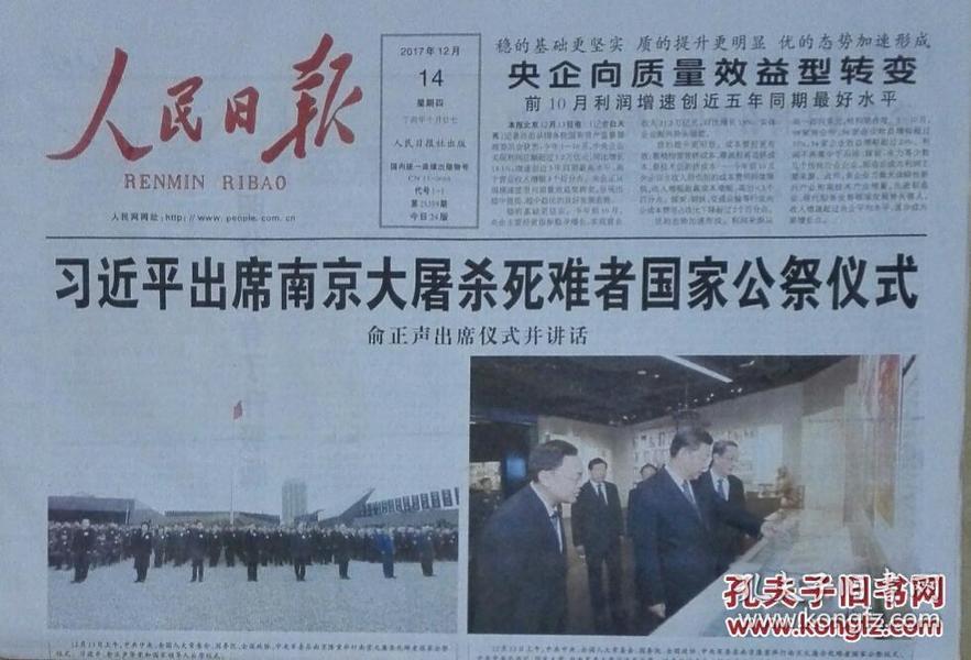 人民日报  2017年12月14日【南京大屠杀80周年公祭仪式】