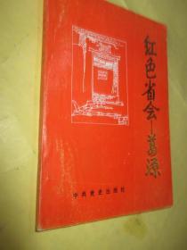 红色省会-葛源
