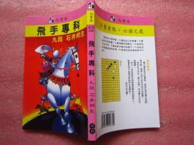 《飞手专科》绝版围棋书、九段石井邦生著 、复制本F