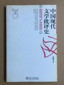 中国现代文学批评史