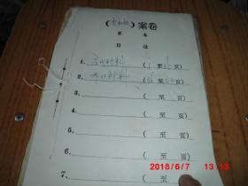 文革期间档案(个人,干部,广州地区,每份档案都很完整,都有审查材料、证据材料、自传材料、履历材料 来往港澳通行证 + 报告 +登记表  拘捕证 等等) 7份