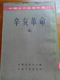 中国近代史资料丛刊 辛亥革命(五)