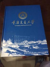 重庆交通大学建校55周年纪念邮册