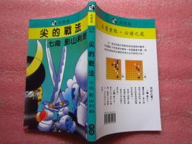 《尖的战法》绝版围棋书、七段影山利郎著 、复制本F