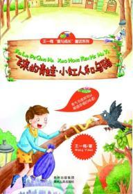 王一梅爱与成长童话:飞来的青蛙。小红人与乌鸦
