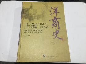 洋商史:上海:1843~1956(2007年1版1印)16开精装3折
