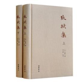 张栻集(两册全)