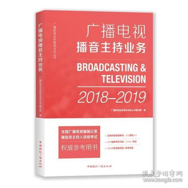 广播电视播音主持业务(2018-2019)