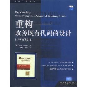 重构:改善既有代码的设计