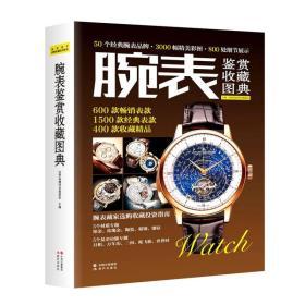 腕表鉴赏收藏图典