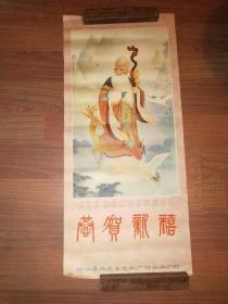 七八十年代老寿星条幅——浙江嘉兴民丰造纸厂印