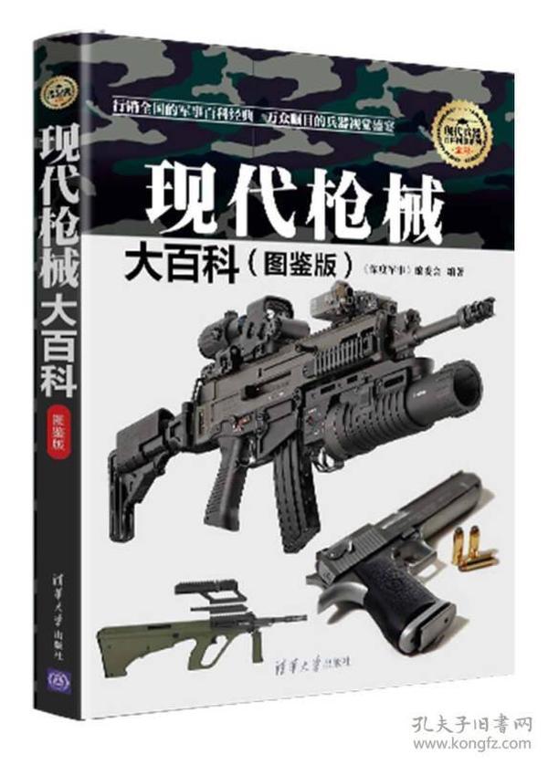 现代枪械大百科(图鉴版)(现代兵器百科图鉴系列)