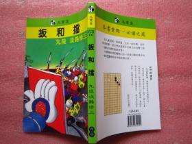 《扳和挡》绝版围棋书、九段淡路修三著 、复制本F