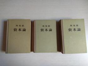 资本论(全三册)布脊精装 1953年版 1956年印