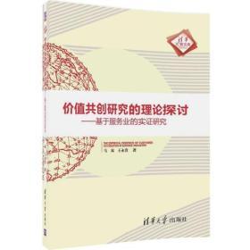 价值共创研究的理论探讨—基于服务业的实证研究(清华汇智文库)
