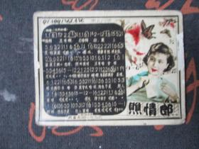 六十年代歌曲卡片:瞧情郎一【上海公私营真善美照片社出品】