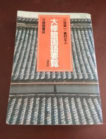 大修馆国语要览  增补版
