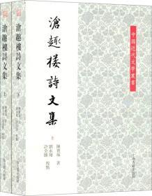 涓浗杩戜唬鏂囧鍙功锛氭钵瓒fゼ璇楁枃闆嗭紙鍏�2鍐岋級