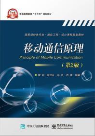 移動通信原理(第2版)