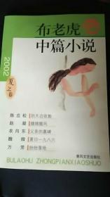 布老虎中篇小说 2002夏之卷