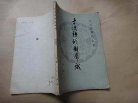 古汉语修辞常识 作者 : 赵克勤签名赠送语言学家李格非教授