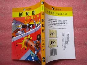 《断和黏》绝版围棋书、九段春山勇著 、复制本F