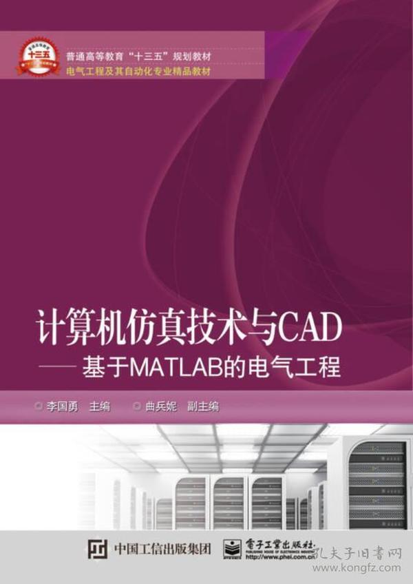 计算机仿真技术与CAD 基于MATLAB的电气工程