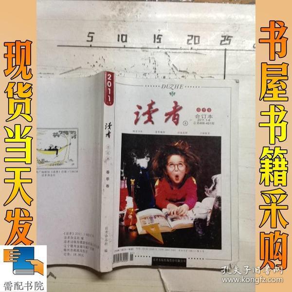 读者  春季卷  合订本  2011  1-6
