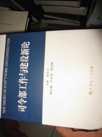 军事科学院·军事理论著作:司令部工作与建设新论