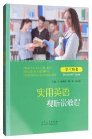 实用英语视听说教程(学生用书)