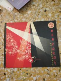 第五届中国戏剧节纪念邮品    (纪念封两枚,小版张两枚)
