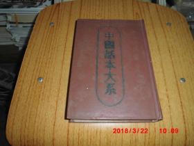 中国话本大系:古今小说  精装