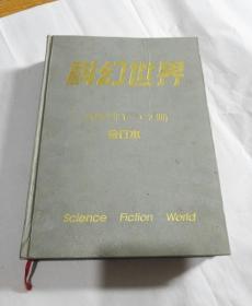 科幻世界 【1997年1—12期】 合订本.精装.