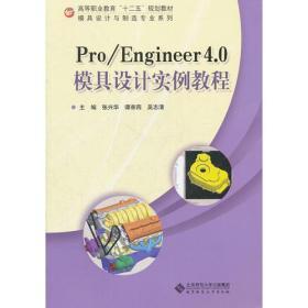 Pro/ENGINEER 4.0模具设计实例教程