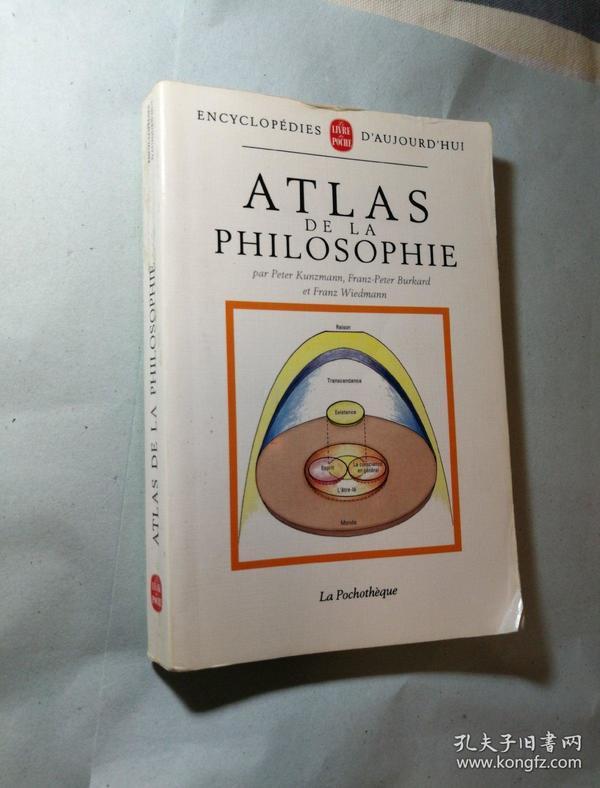 Atlas de la philosophie 哲学图集