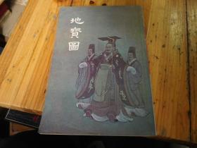 澳门新生出版社古典名著《地宝图》
