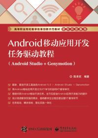 ANDROID移动应用开发任务驱动教程(ANDROID STUDIO + GENYMOTION