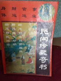 民间珍藏奇书
