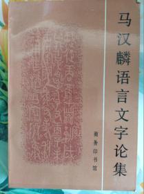 马汉麟语言文字论集  93年初版